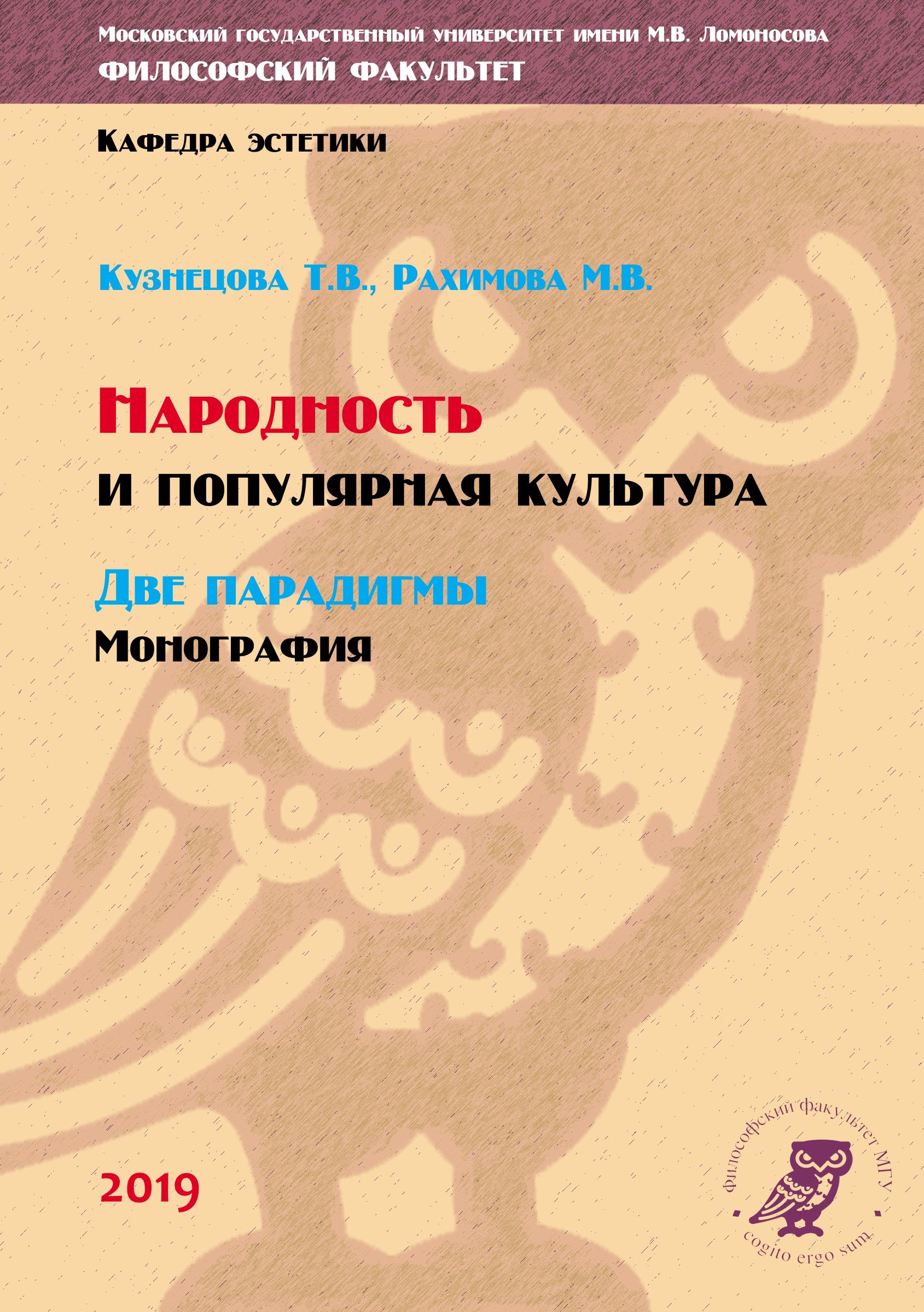КНИГА. Кузнецова Т.В., Рахимова М.В. Народность и популярная культура. Две парадигмы (обложка)