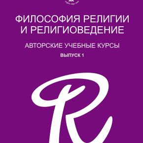 КНИГА. Философия религии и религиоведение. Авторские учебные курсы. Вып. 1: Учебно-методическое пособие