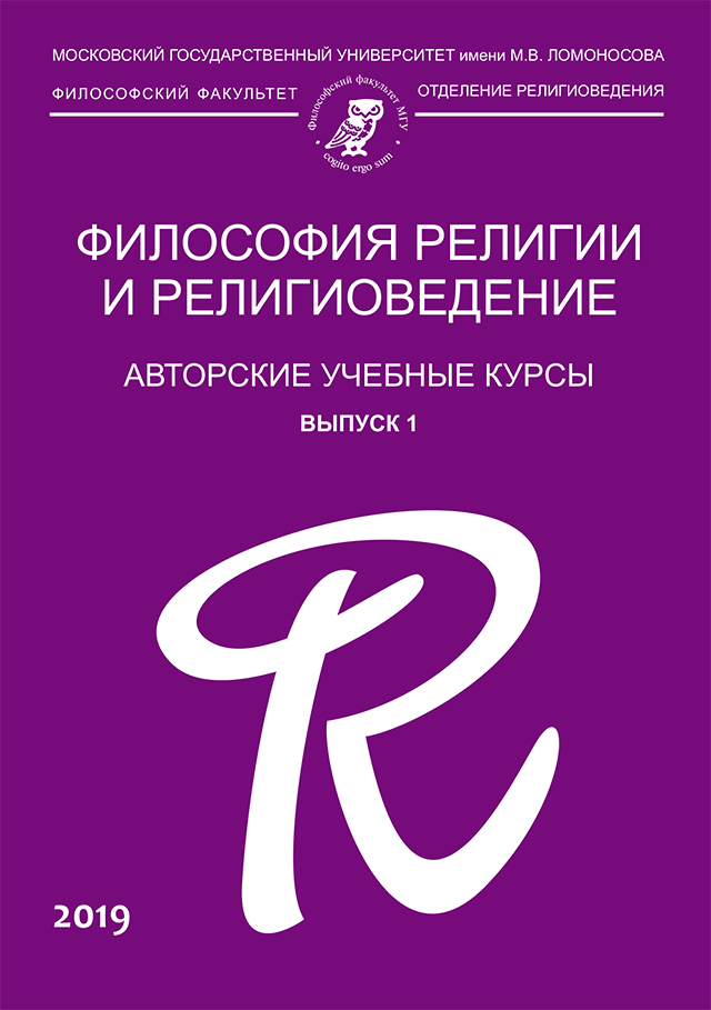 КНИГА. Философия религии и религиоведение. Авторские учебные курсы. Вып. 1: Учебно-методическое пособие (обложка)