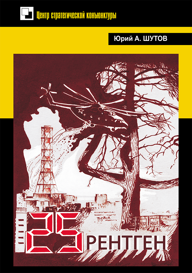 """КНИГА. Шутов Ю.А. """"25 рентген. Документально-художественная повесть"""" (обложка)"""