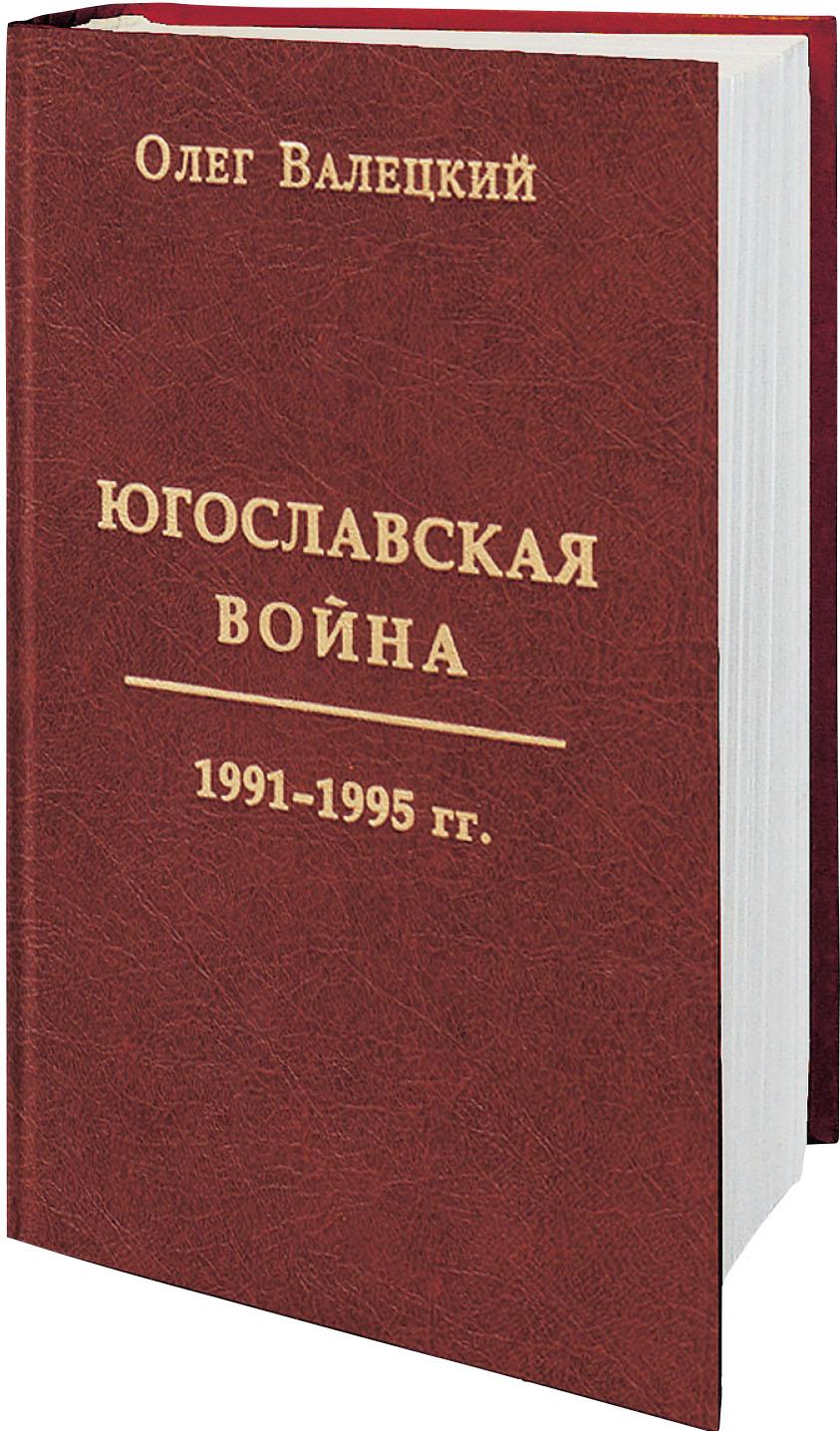 Глазами очевидцев.РЕЦЕНЗИЯ на книгу «Югославская война 1991–1995 гг.»