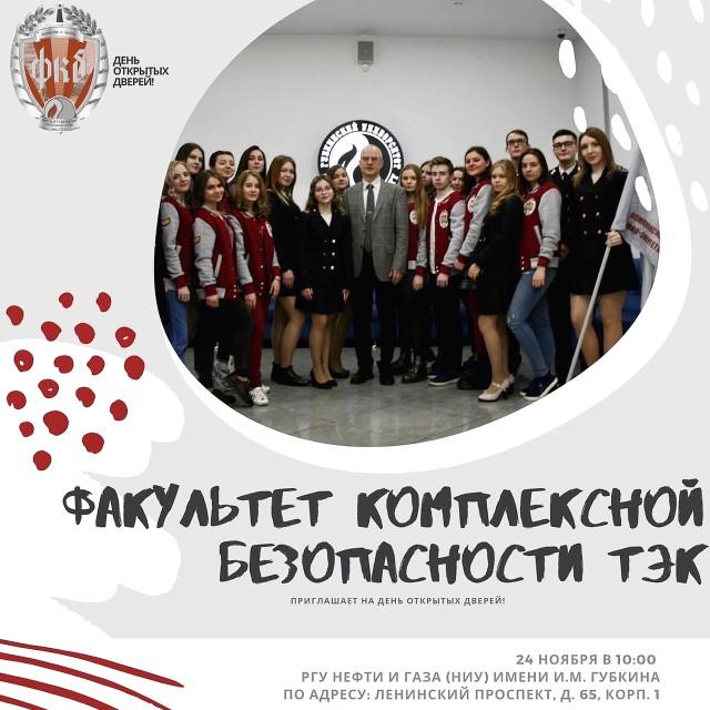 24 ноября 2019 года Факультет Комплексной безопасности ТЭК РГУ НЕФТИ И ГАЗА приглашает всех желающих на день открытых дверей!