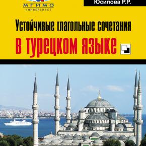 """КНИГА. Юсипова Р.Р. """"Устойчивые глагольные сочетания в турецком языке"""""""