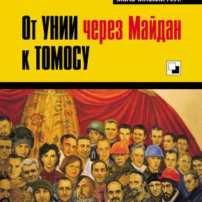 Национальная идея Украны: «тiльки себэ» и «пропетляем»