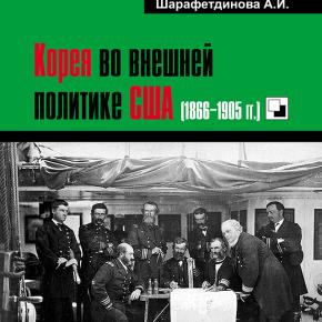 """КНИГА. Шарафетдинова А.И. """"Корея во внешней политике США (1866–1905 гг.)"""""""