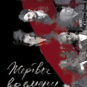 """КНИГА. АТАБАКИ Турадж, РАВАНДИ-ФАДАИ Лана.""""ЖЕРТВЫ ВРЕМЕНИ: жизнь и судьба иранских политических деятелей и трудовых мигрантов в межвоенный период"""""""