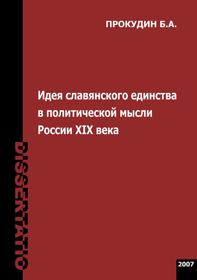 """КНИГА. Прокудин Б.А.""""Идея славянского единства в политической мысли России XIX века"""""""