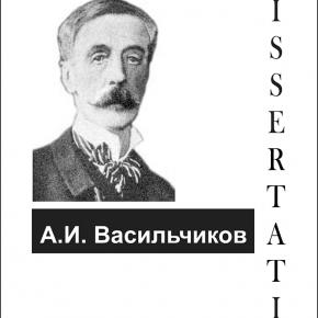 """КНИГА. Старостин А.Ю. """"А.И. Васильчиков (1818–1881): Политические идеи и концепции"""""""
