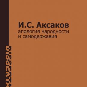 """КНИГА. Фурсова Е.Б.И.С. """"Аксаков: апология народности и самодержавия"""""""