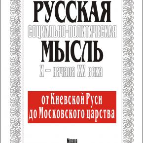КНИГА. От Киевской Руси до Московского царства...