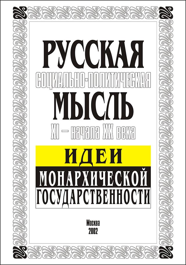 """КНИГА. Пролубников А.В.""""Идеи монархической государственности"""""""