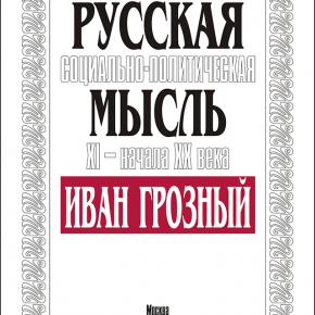 """КНИГА. """"Иван Грозный"""""""