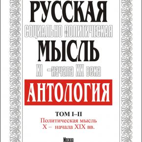 КНИГА. АНТОЛОГИЯ. Том I–II: Политическая мысль X — начала XIX вв.