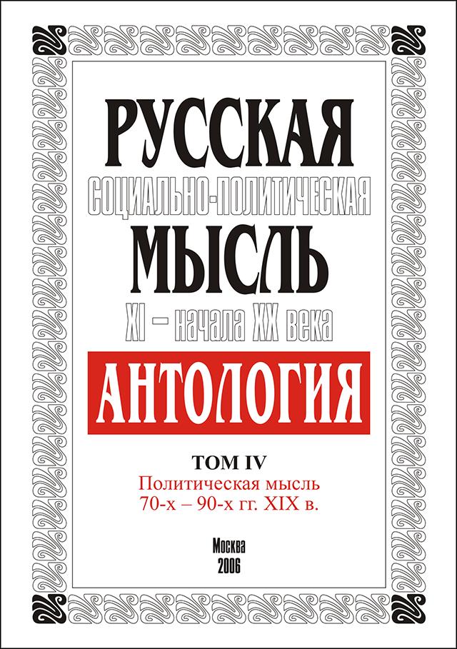 КНИГА. АНТОЛОГИЯ. Том IV: Политическая мысль 70-х — 90-х гг. XIX в.