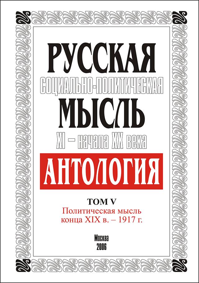 КНИГА. АНТОЛОГИЯ. Том V: Политическая мысль конца XIX в. — 1917 г.