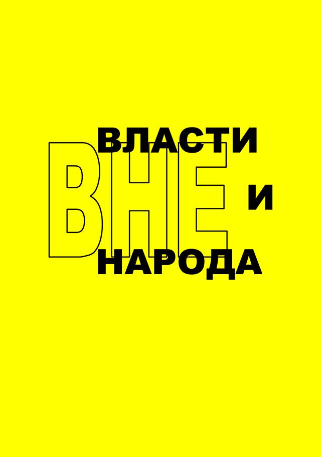 """КНИГА. Ширинянц А.А. """"Вне власти и народа..."""""""