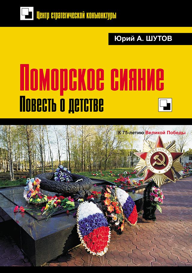 КНИГА. Шутов Ю.А. «Офицер штатского покроя»