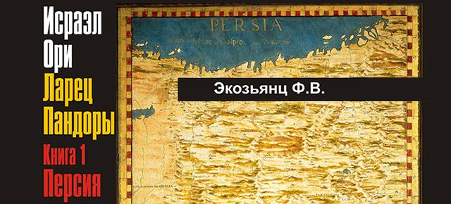 "ПРИОБРЕТЕНИЕ КНИГИ. Экозьянц Ф.В. ""Исраэл Ори. Ларец Пандоры. Книга 1: Персия"""