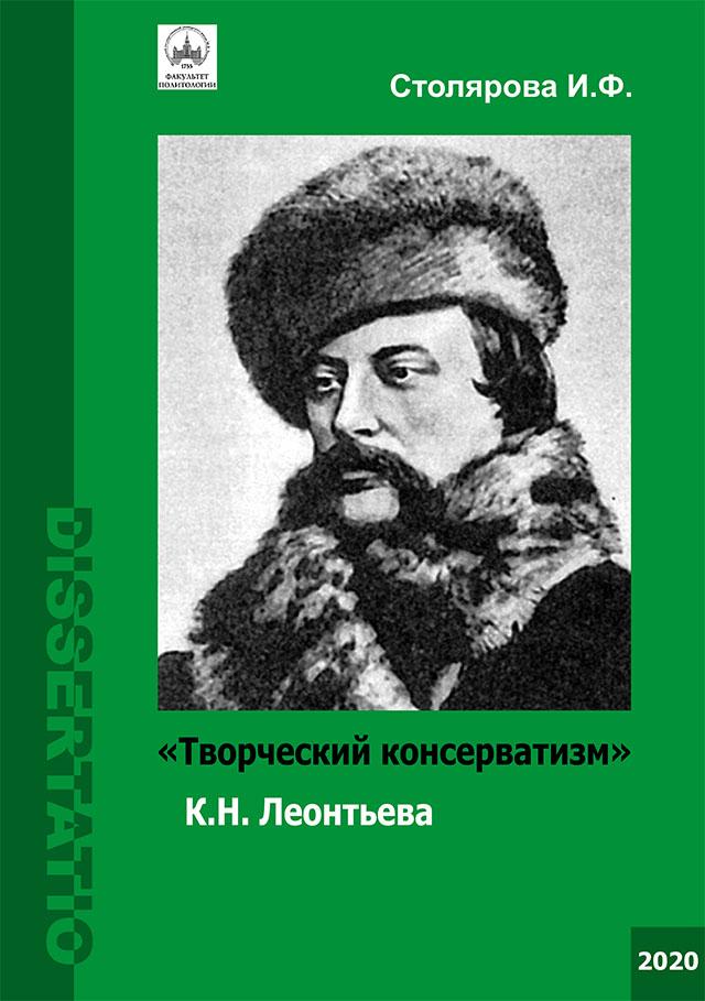КНИГА.Столярова И.Ф.«Творческий консерватизм» К.Н. Леонтьева