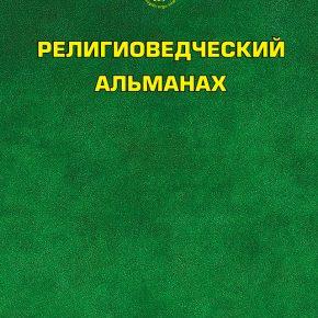 КНИГА. Религиоведческий альманах. 2020. № 1-2 (6)