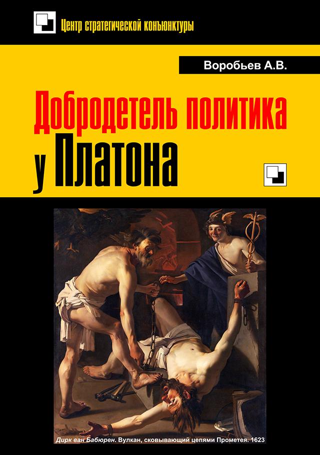 """КНИГА. Воробьев А.В. """"Добродетель политика у Платона"""""""