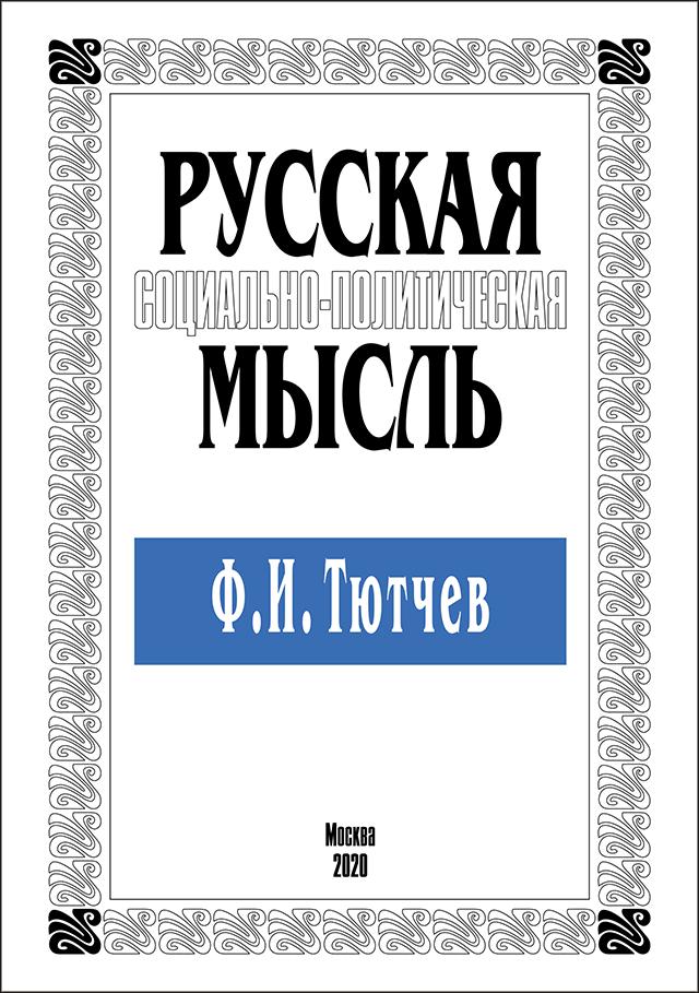 КНИГА. Русская социально-политическая мысль: Ф.И. Тютчев
