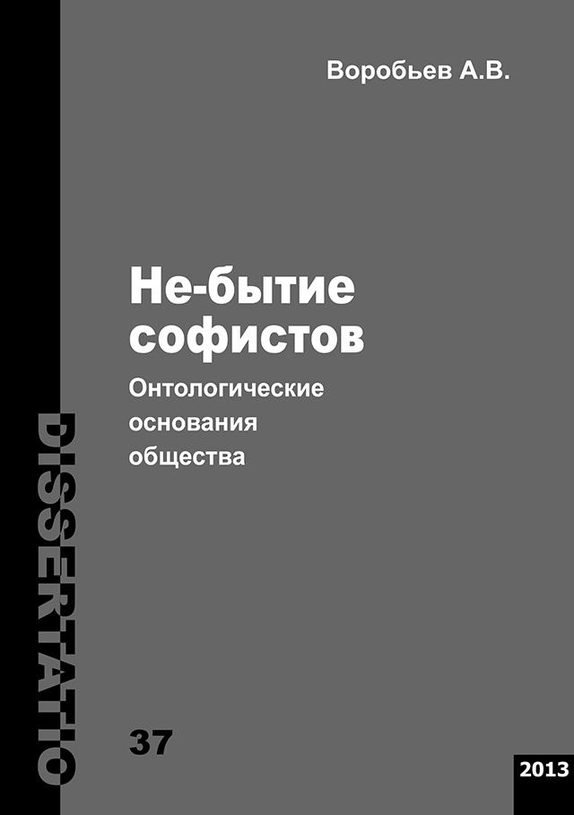"""КНИГА. Воробьев А.В. """"Не-бытие софистов. Онтологические основания общества"""""""