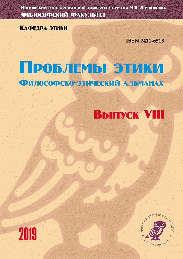КНИГА. Проблемы этики: Философско-этический альманах. Выпуск VIII