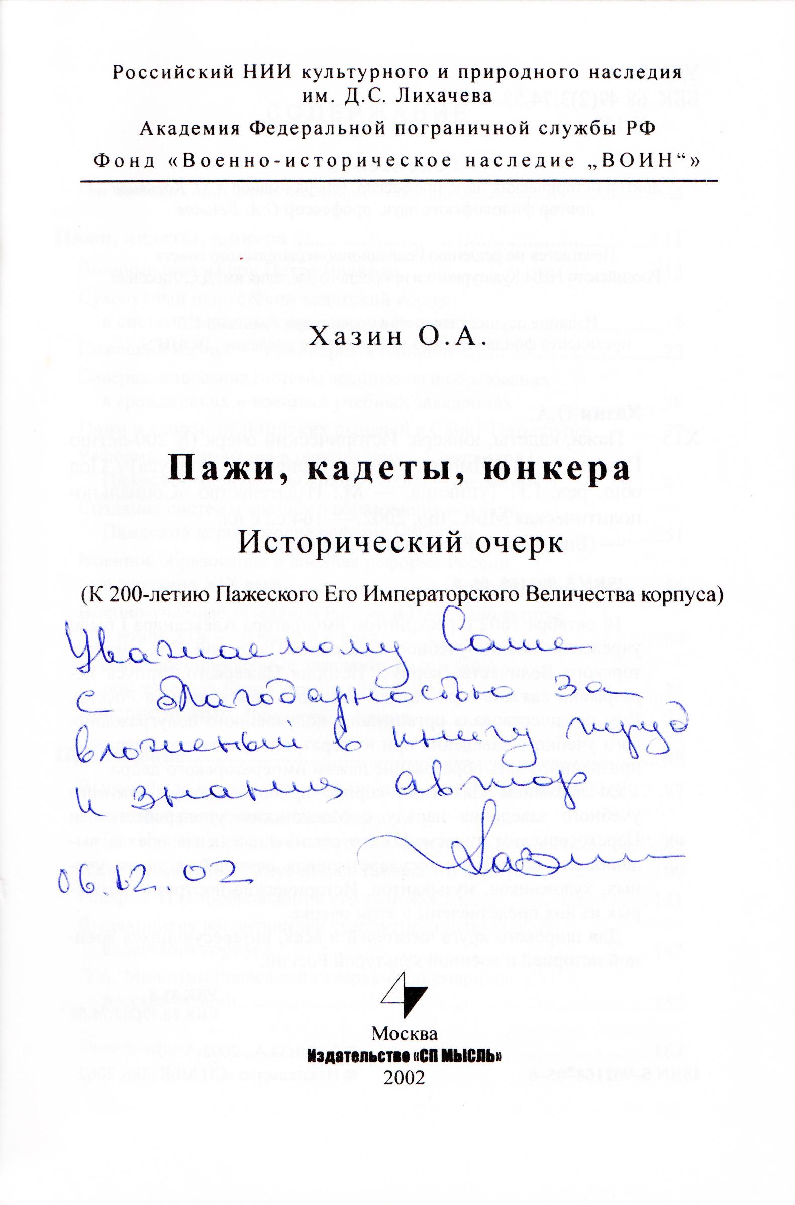 Титул с дарственной надписью О.А. Хазина издателю, 06.12.2002