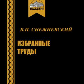 """КНИГА. Снежневский В.И. """"Избранные труды"""""""