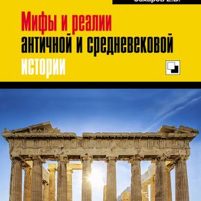 """КНИГА. Сахаров Е.В. """"Мифы и реалии античной и средневековой истории"""""""
