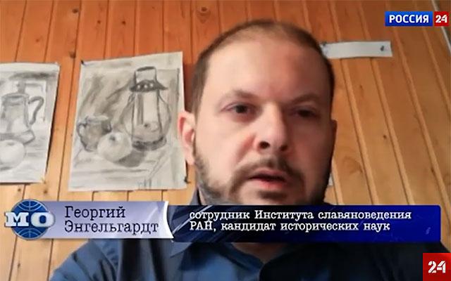 Сотрудник Института славяноведения РАН Георгий Энгельгардт, к.и.н., 04.09.2020