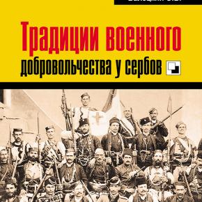 """КНИГА. Валецкий О.В.""""Традиции военного добровольчества у сербов"""""""