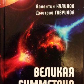КНИГА. Валентин Куликов, Дмитрий Гаврилов. «Великая симметрия Космоса»