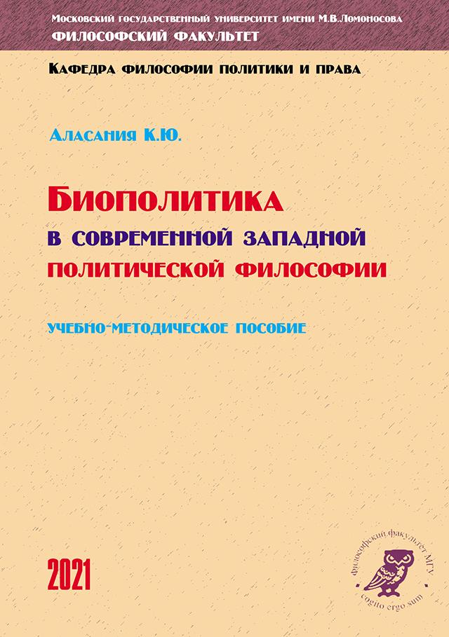 """КНИГА. Аласания К.Ю.""""Биополитика в современной западной политической философии"""""""