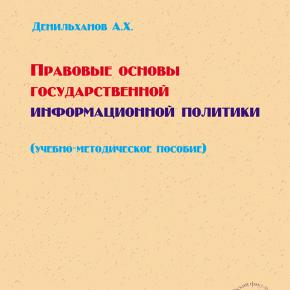 """КНИГА. Денильханов А.Х.""""Правовые основы государственной информационной политики"""""""