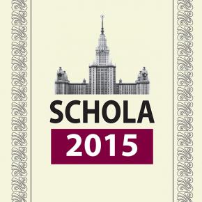 КНИГА. SCHOLA-2015