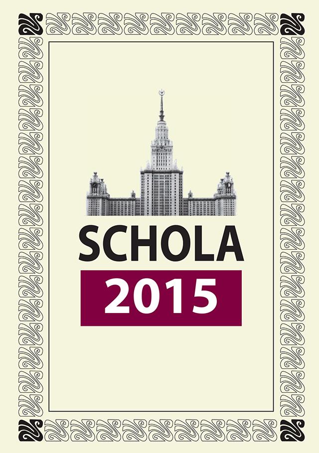 SCHOLA — 2015. Обложка