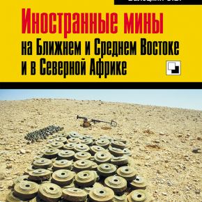 """КНИГА. Валецкий О.В.""""Иностранные мины на Ближнем и Среднем Востоке и в Северной Африке"""""""