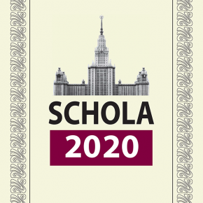 КНИГА. SCHOLA-2020