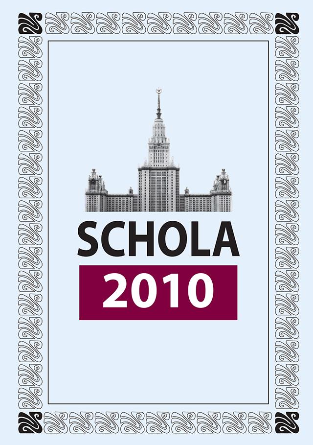КНИГА. SCHOLA-2010