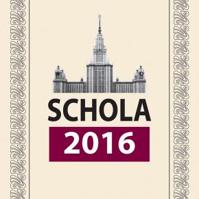 КНИГА. SCHOLA-2016