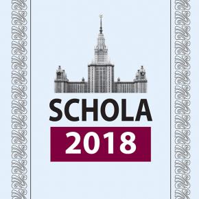 КНИГА. SCHOLA-2018