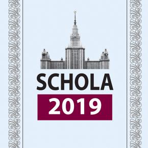 КНИГА. SCHOLA-2019