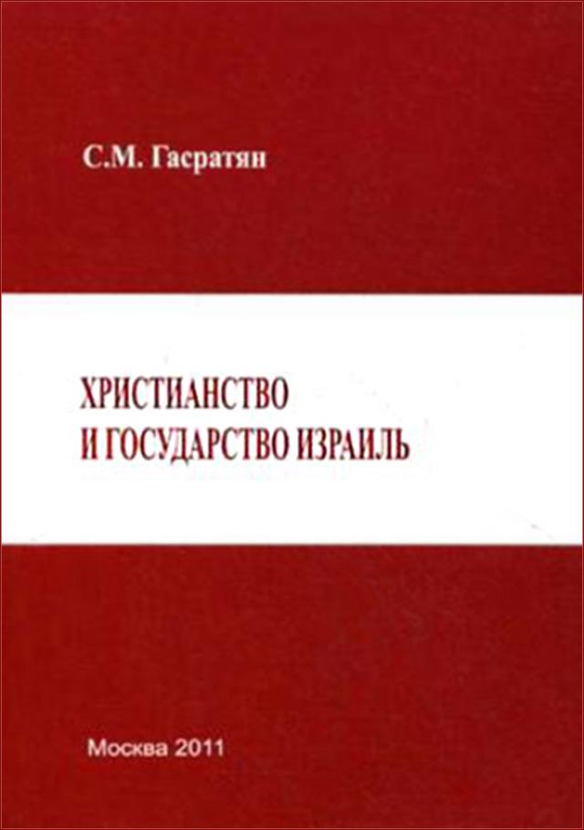 Гасратян С.М. Христианство и Святая Земля [2011]