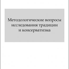 """КНИГА. Карипов Б.Н.""""Методологические вопросы исследования традиции и консерватизма"""""""