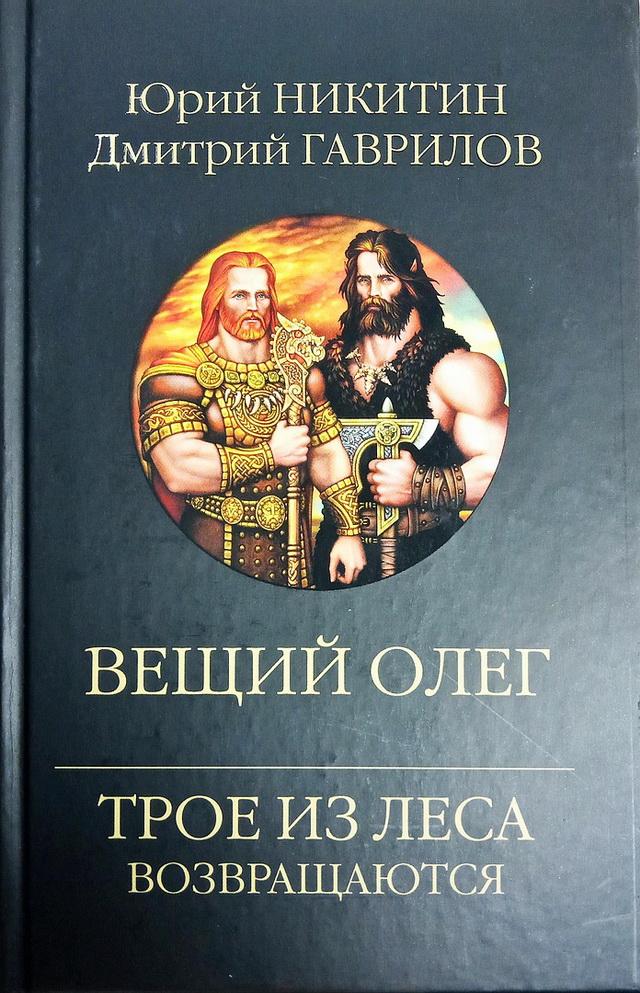 Ю. Никитин, Д. Гаврилов. Вещий Олег. Трое из Леса возвращаются