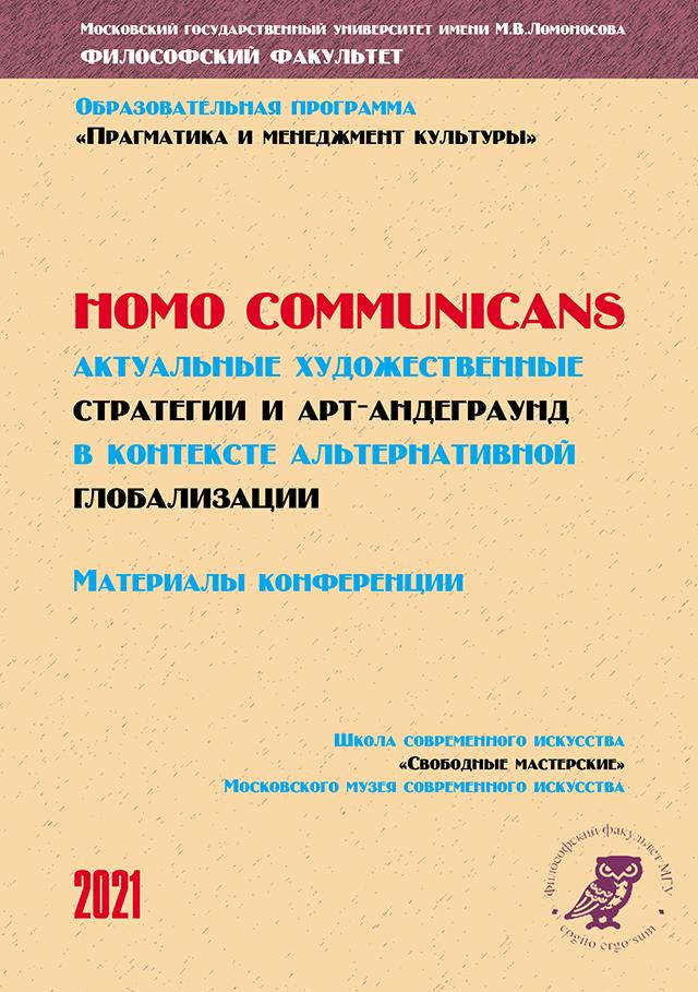 КНИГА. Homo Communicans: актуальные художественные стратегии и арт-андеграунд в контексте альтернативной глобализации