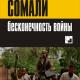 """КНИГА: Коновалов И.П. """"СОМАЛИ: бесконечность войны"""""""