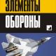 КНИГА: Коновалов И.П. «Элементы обороны»